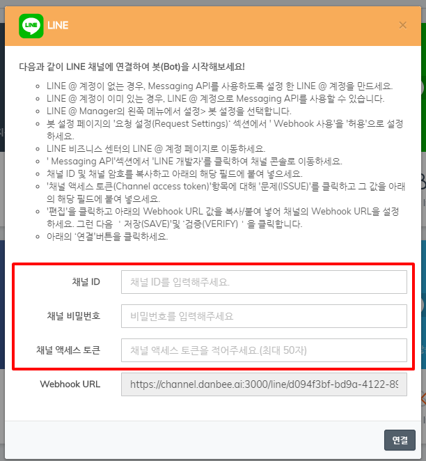 danbee line channel setting