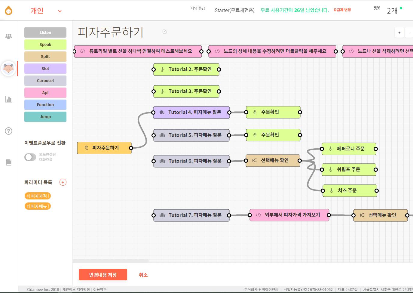 Chatflow_sample.png